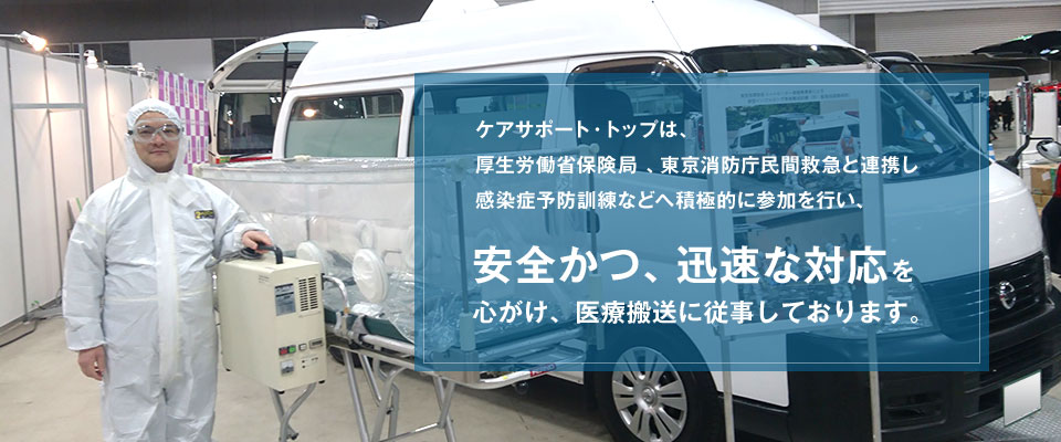 安全かつ迅速な対応を心がけ、医療搬送に従事しております。