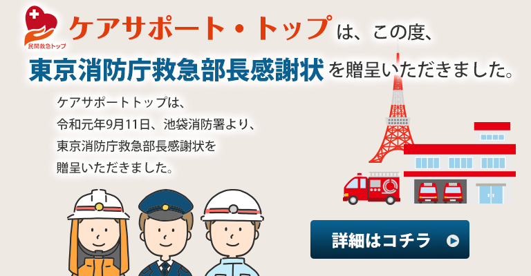 ケアサポート・トップは、東京消防庁救急部長感謝状を贈呈いただきました