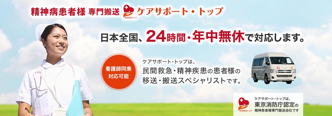 日本全国、24時間・年中無休で対応します