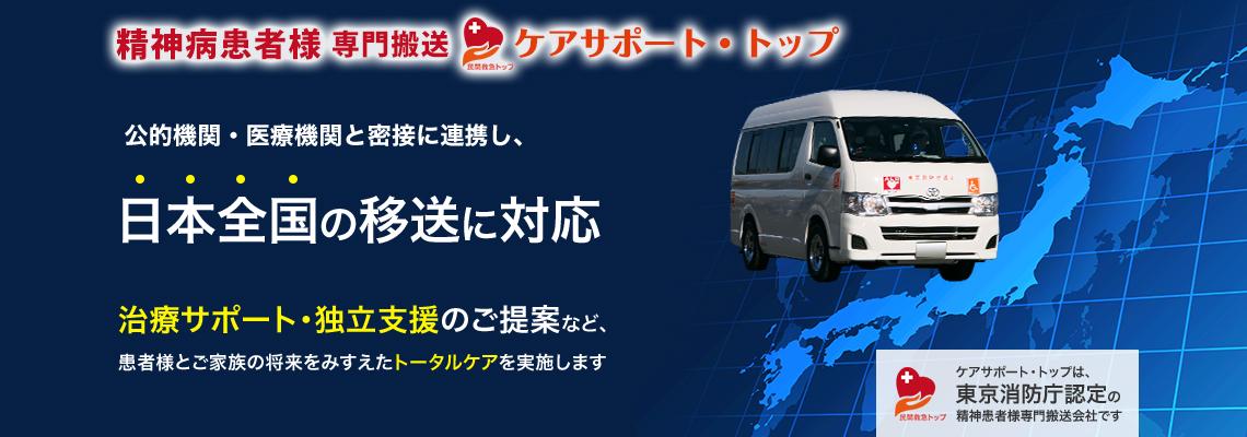 日本全国の輸送に対応